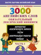 3000 английских слов. Обязательный лексический минимум. 2 класс. 1 часть
