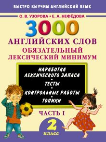Узорова О.В. - 3000 английских слов. Обязательный лексический минимум. 2 класс. 1 часть обложка книги