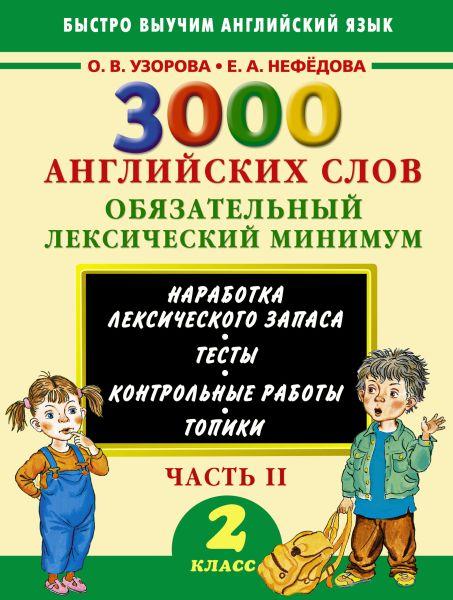3000 английских слов. Обязательный лексический минимум. 2 класс. 2 часть