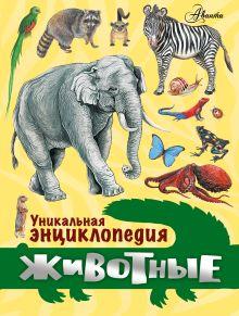 . - Уникальная энциклопедия. Животные обложка книги