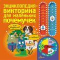 Энциклопедия-викторина для маленьких почемучек от ЭКСМО