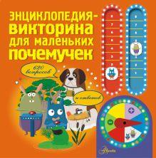 . - Энциклопедия-викторина для маленьких почемучек обложка книги