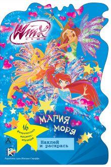 . - Winx Club. Магия моря обложка книги