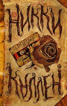 Каллен Н. - Рассказы о Розе. Side A обложка книги