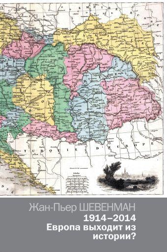 1914—2014. Европа выходит из истории? Шевенман Ж.П.