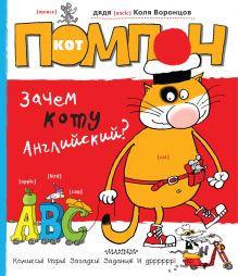 дядя Коля Воронцов - Кот Помпон. Зачем коту английский? обложка книги