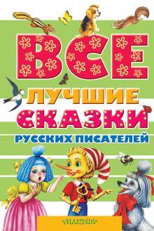 Все лучшие сказки русских писателей обложка книги
