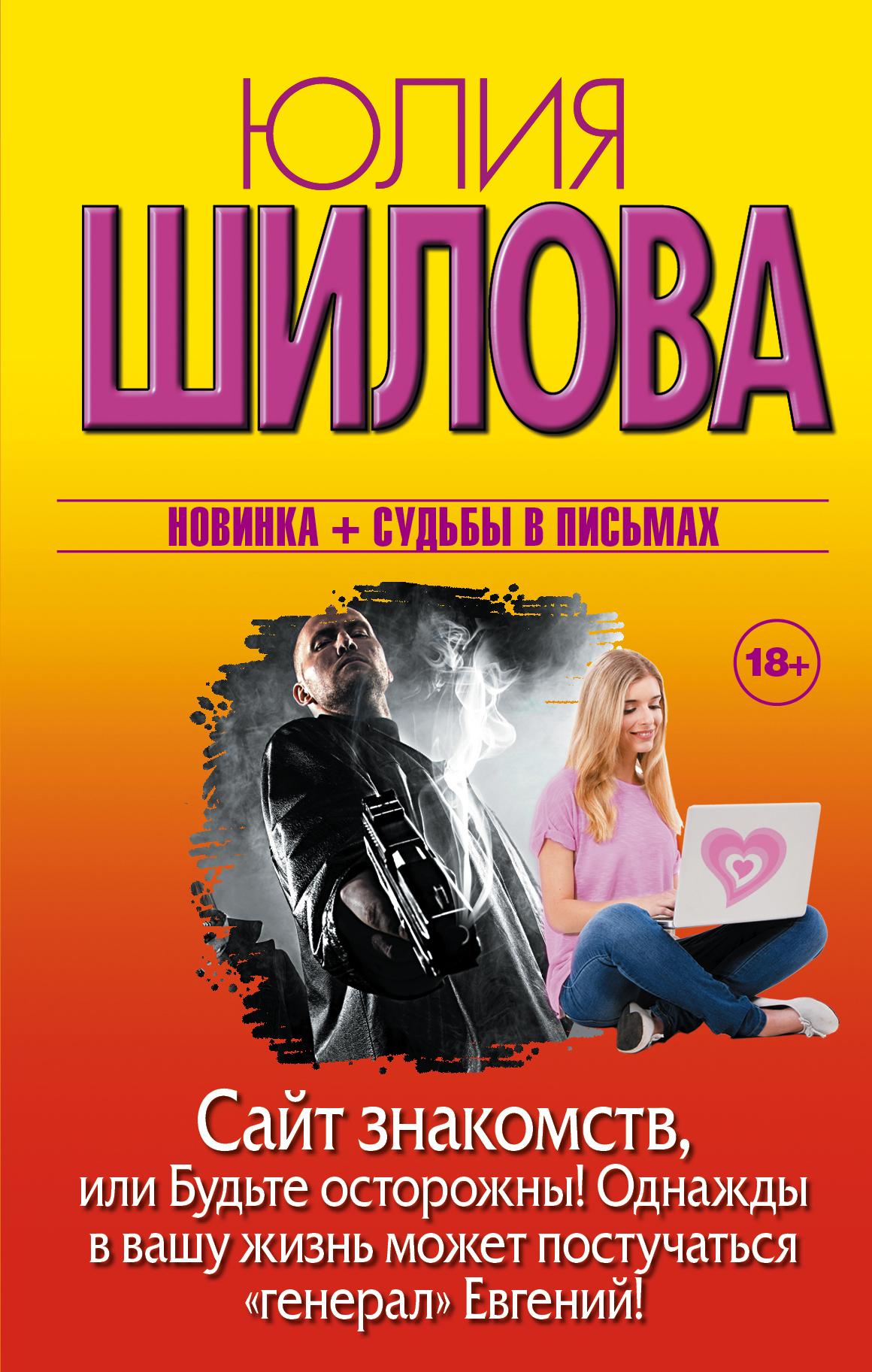 """Сайт знакомств, или будьте осторожны! Однажды в вашу жизнь может постучаться """"генерал"""" Евгений! от book24.ru"""
