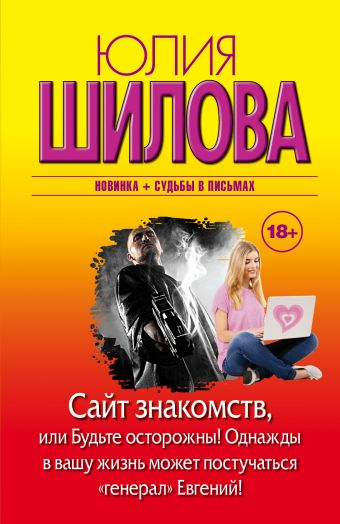 """Сайт знакомств, или будьте осторожны! Однажды в вашу жизнь может постучаться """"генерал"""" Евгений! Шилова Ю.В."""