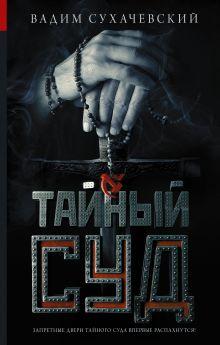 Сухачевский В. - Тайный суд обложка книги
