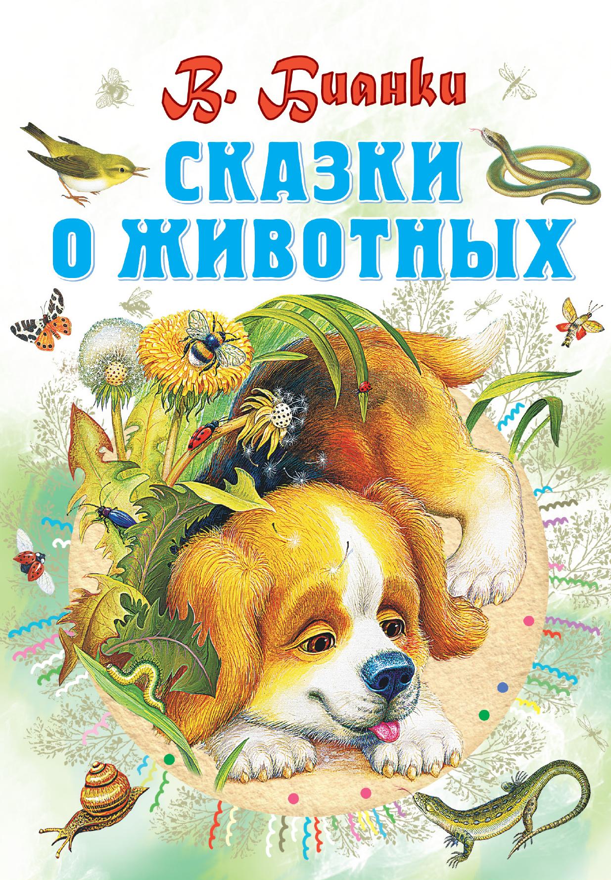 рассказы и сказки о животных картинки это