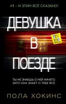 Хокинс П. - Девушка в поезде обложка книги
