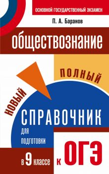 Баранов П.А. - ОГЭ. Обществознание. Новый полный справочник для подготовки к ОГЭ. 9 класс обложка книги