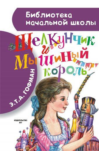 Щелкунчик и Мышиный король Гофман Э.Т.