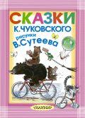 Сказки К. Чуковского. Рисунки В.Сутеева