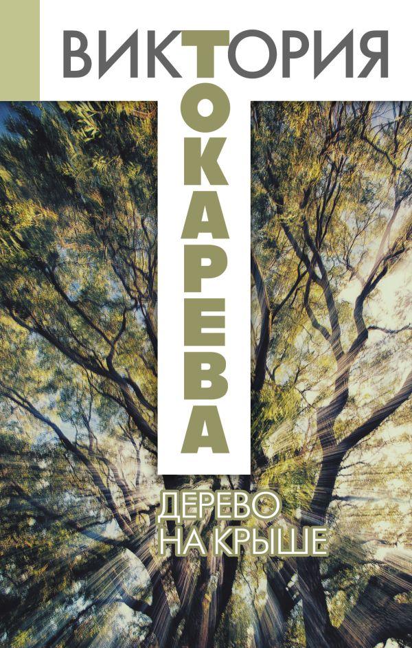 Дерево на крыше Токарева В.С.