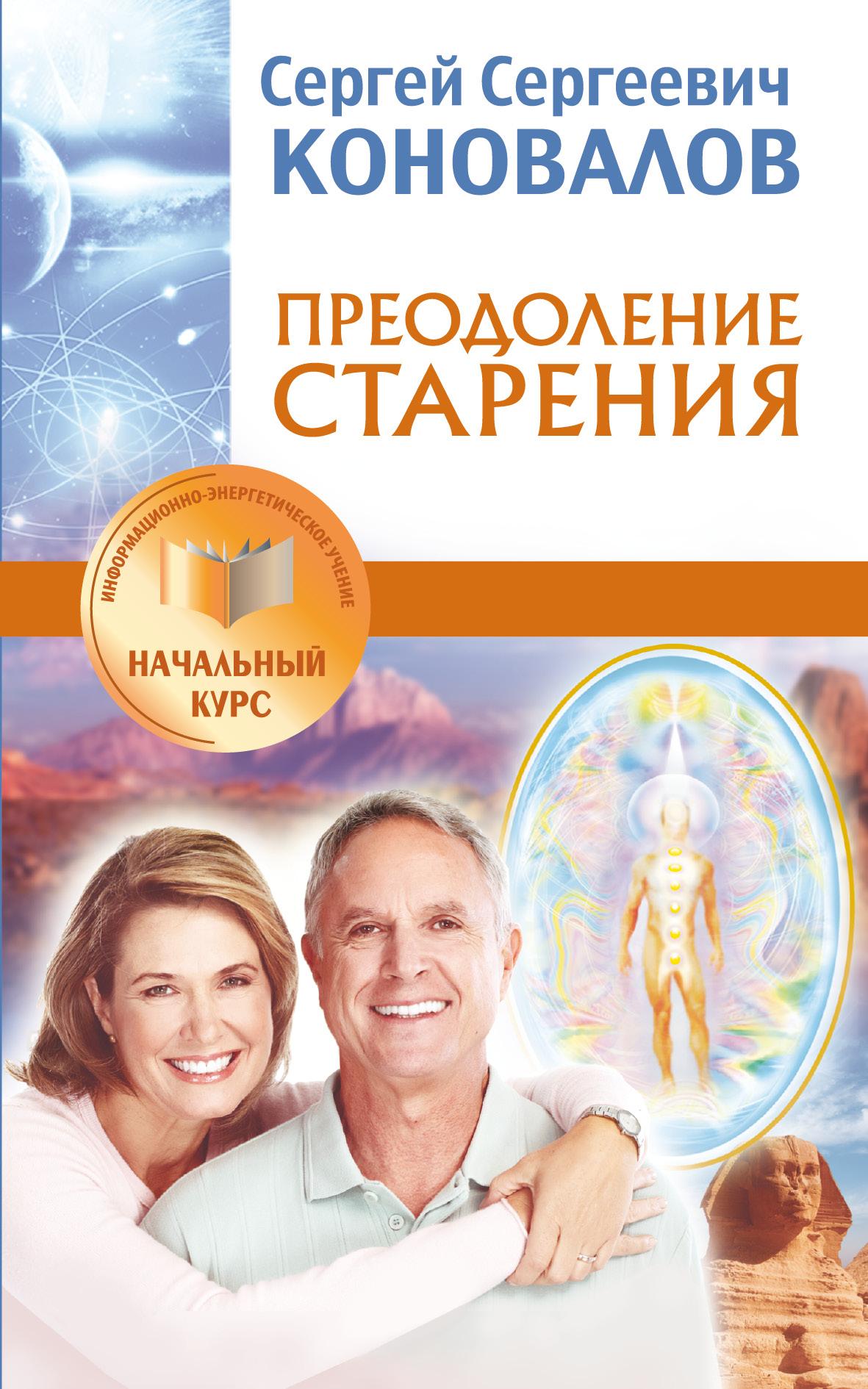 Преодоление старения. Информационно-энергетическое Учение. Начальный курс ( Коновалов С.С.  )