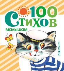 Барто А.Л., Токмакова И.П., Берестов В.Д. и др. - 100 стихов малышам обложка книги