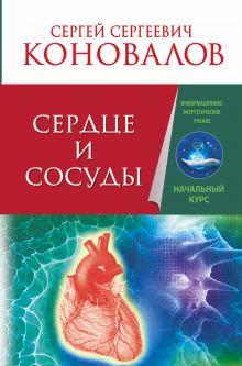 Коновалов С.С. - Сердце и сосуды. Информационно-энергетическое Учение. Начальный курс обложка книги