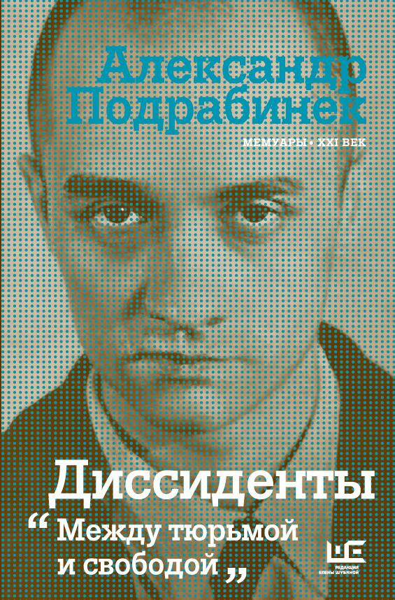 Диссиденты Подрабинек А.П.