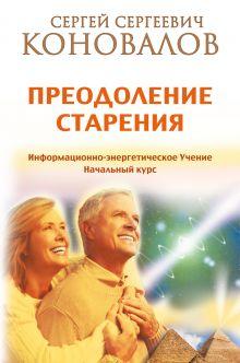 Коновалов С.С. - Преодоление старения. Информационно-энергетическое Учение. Начальный курс обложка книги