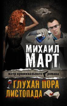 Март М. - Глухая пора листопада обложка книги
