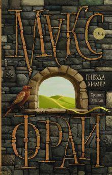Макс Фрай - Гнезда химер. Хроники Хугайды обложка книги