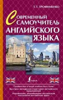 Трофименко Т.Г. - Современный самоучитель английского языка обложка книги