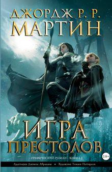 Мартин Д. - Игра престолов. Книга 2 обложка книги