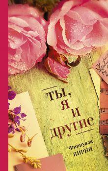 Кирни Ф. - Ты, я и другие обложка книги