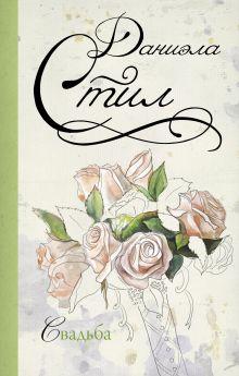 Стил Д. - Свадьба обложка книги