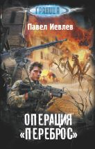 Иевлев П.С. - Операция Переброс' обложка книги