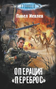 Иевлев П.С. - Операция Переброс обложка книги