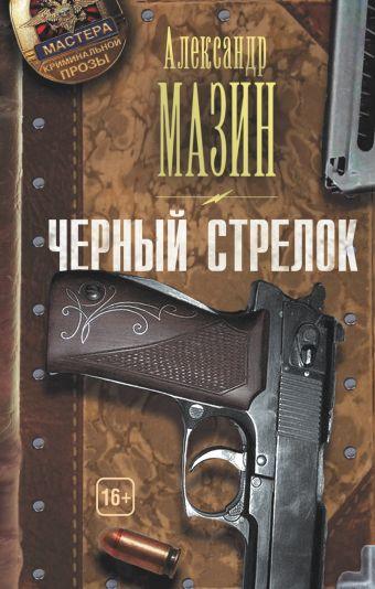 Черный стрелок Мазин А.В.