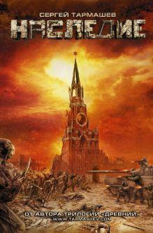 Тармашев С.С. - Наследие обложка книги