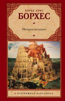 Борхес Х.Л. - История вечности обложка книги