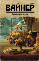 Вайнер А.А., Вайнер Г.А. - Умножающий печаль' обложка книги