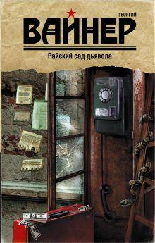Вайнер Г.А. - Райский сад дьявола обложка книги