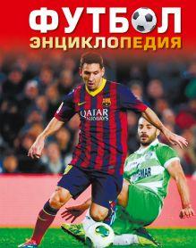 Футбол. Энциклопедия обложка книги