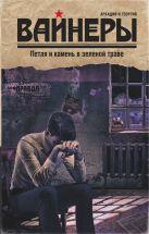 Вайнер А.А., Вайнер Г.А. - Петля и камень в зеленой траве' обложка книги