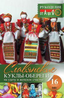Славянские куклы-обереги на удачу и женское счастье обложка книги