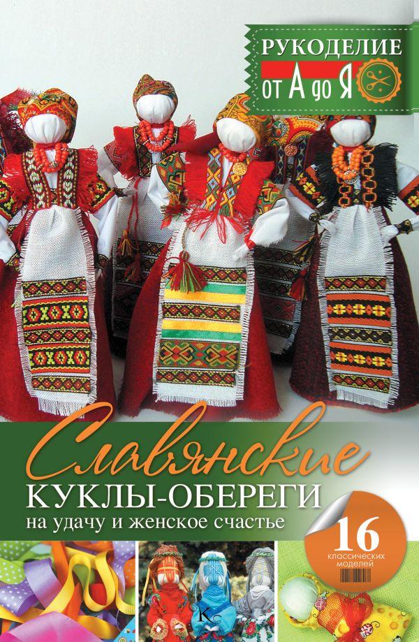 Славянские куклы-обереги на удачу и женское счастье Скляренко О.А.