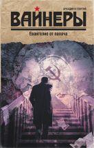 Вайнер А.А., Вайнер Г.А. - Евангелие от палача' обложка книги