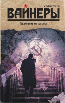 Вайнер А.А., Вайнер Г.А. - Евангелие от палача обложка книги