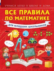 Круглова А. - Все правила по математике для младших школьников обложка книги