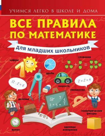 Все правила по математике для младших школьников Круглова А.