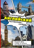 Современный английский разговорник-словарь