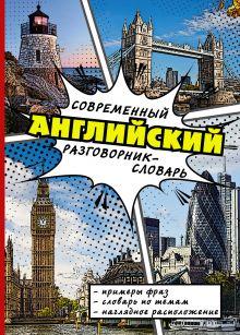. - Современный английский разговорник-словарь обложка книги