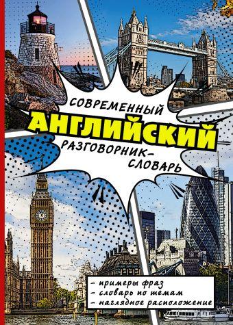 Современный английский разговорник-словарь .