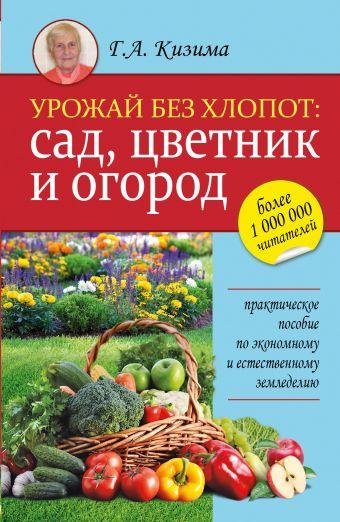 Урожай без хлопот: сад, цветник и огород Кизима Г.А.